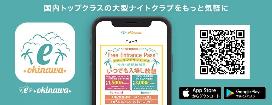 サブする e-okinawa